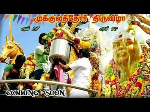 Video Mamannar Maruthu Pandiyar Gurupojai songs download in MP3, 3GP, MP4, WEBM, AVI, FLV January 2017