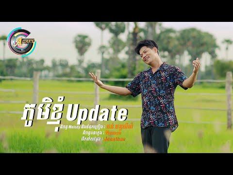 ភូមិខ្ញុំ Update | ព្រាប សុវត្ថិ [ Lyric Video ]