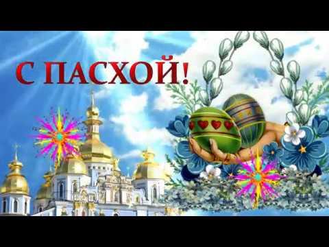 Дорогие друзья! С праздником Светлой Пасхи! Христос воскрес!