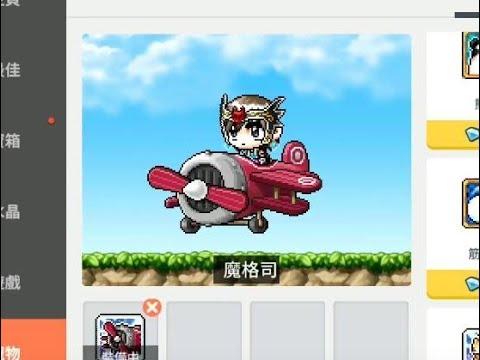 【楓之谷M】全飛行騎寵與皇家整形商城全圖鑑與水晶價格及裝備的合成方法!