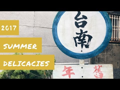 挑戰 1 日 16 食 | 台南美食