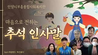 안양시부흥종합사회복지관 2020 추석영상 메세지