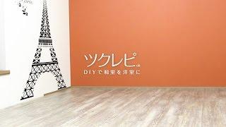 【賃貸保存版】素人用フローリングで和室から洋室に完全リフォーム