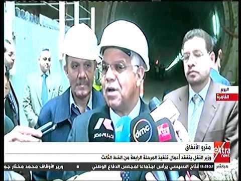 وزير النقل يتابع أعمال تنفيذ المرحلة الرابعة من الخط الثالث لمترو الأنفاق