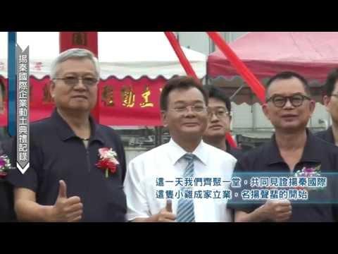 揚國際企業總部-動土典禮記錄