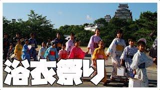 Himeji Yukata Matsuri 2017  姫路浴衣祭り2017 [ENG CC] I went to Yukata Matsuri in Himeji, Japan. It was pretty awesome!