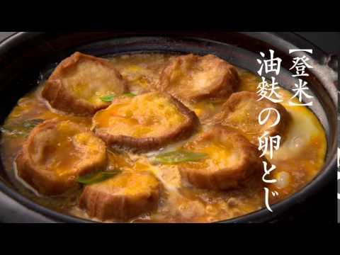 【登米】油麩の卵とじ-ふるさとの味とともに(ハイビジョン版)