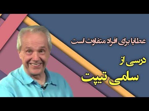 سامی تیپت-سری اول دعا کردن-قسمت سی و هفتم