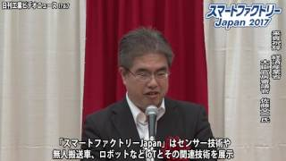 「スマートファクトリーJapan」「防災産業展in東京」きょう開幕(動画あり)