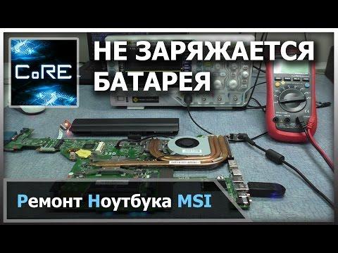 Не заряжается батарея ноутбука. Разбираемся в чем причина. (видео)