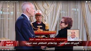 تكريم بوحيرد في تونس... واعلام التضليل ينزل ضيفا عند تبون
