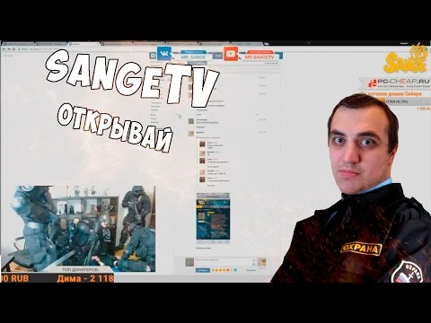 В квартиру SangeTV ворвался СОБР во время стрима.ШОК!!! Смотреть Всем! Жесть во время стрима (видео)