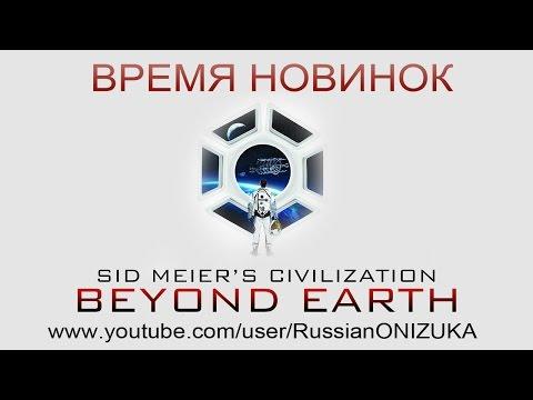 Earth - Прохождение - обзор новой стратегической игры - SID MEIER'S CIVILIZATION: BEYOND EARTH. Скачать SID MEIER'S CIVILIZATION: BEYOND EARTH на...