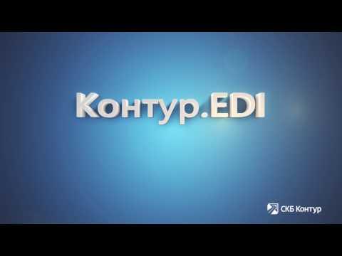 Получение и обработка заказа в веб-сервисе Контур.EDI (видео)