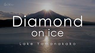 Diamond on Ice - Lake Yamanakako -  山中湖 氷上のダイヤモンド富士