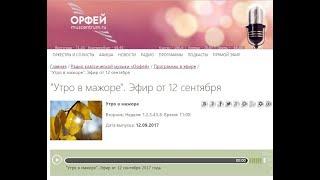 """""""Утро в мажоре"""" с Йосси Тавором и Евгением Златиным."""