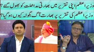 Hassan India  city pictures gallery : Hassan Nisar | India Reaction on Nawaz Sharif UN Speech | Tabdeeli 22 Sep 2016