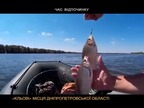 сайты о рыбалке днепропетровск
