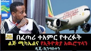 Ethiopia: የኢትዮጵያ አዉሮፕላን ተከሰከሰ ዲጄ-ኪንግስተን