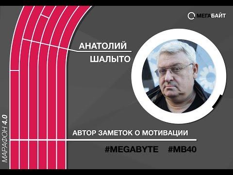 Анатолий Шалыто / Марафон \