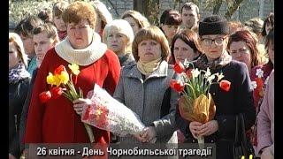26 квітня - День Чорнобильської трагедії