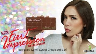 โมเมพาเพลิน  :  First Impression (Too Faced Semi-Sweet Chocolate Bar)