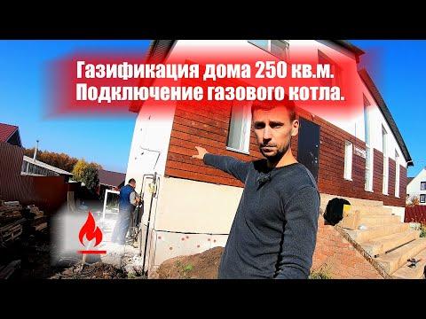 Как подключить газ в частный дом в Нижнем Новгороде?