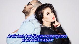 Караоке Party Хит-Artik feat Asti-Держи меня крепче (караоке версия)
