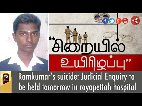 Ramkumars-suicide-Judicial-Enquiry-to-be-held-tomorrow-in-royapettah-hospital