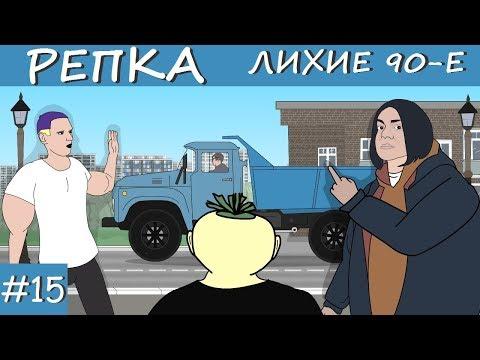 НАШЕ ВРЕМЯ ГЛАЗАМИ ИЗ ПРОШЛОГО Репка \Лихие 90-е\ 2 сезон 5 серия - DomaVideo.Ru
