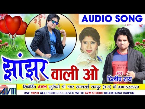 Dilip Ray | Cg Song | Jhanjhar Wali O | New Chhattisgarhi Song | Hd Video | 2018 | Avm Studio Raipur