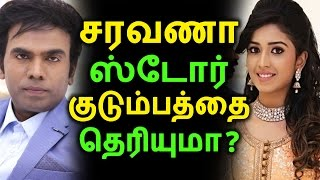 சரவணா ஸ்டோர் குடும்பத்தை தெரியுமா ? | Tamil News | Latest News | Kollywood Seithigal