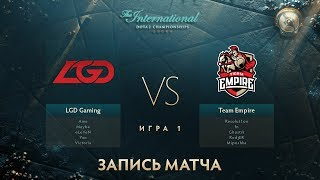 LGD vs Empire, The International 2017, Групповой Этап, Игра 1
