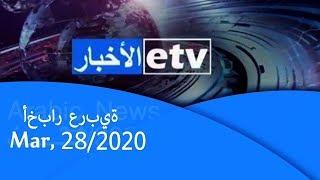 خبار عربية March 28/2020 |etv