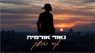 הזמר נאור אורמיה - בסינגל חדש - אור וחושך