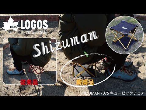 【超短動画】SHIZUMAN 7075キュービックチェア