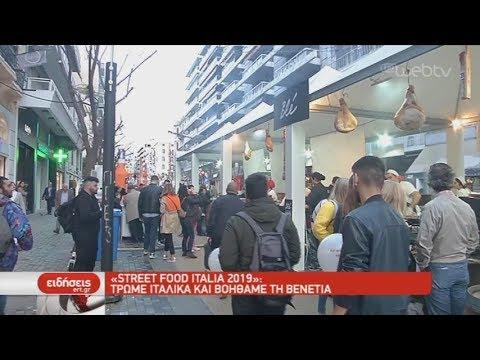 «Street food Italia 2019»: Τρώμε ιταλικά και βοηθάμε τη Βενετία| 22/11/2019 | ΕΡΤ