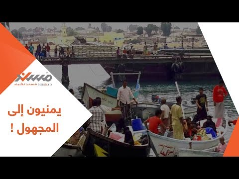 يمنيون يكتشفون جزيرة كورية تسهل عليهم اللجوء لدول أوروبية