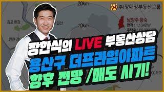[부동산방송/수익형부동산] 용산구 더프라임아파트 향후 전망과 매도시기!
