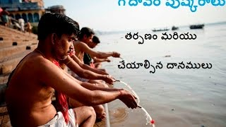 Auspicious Things To Do at Godavari Pushkaralu By Srikanth Sharma