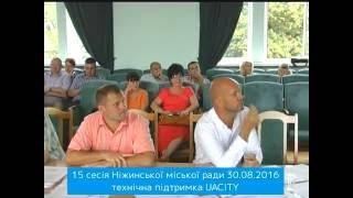 15 сесія Ніжинської міської ради VІІ скликання (ч.3)