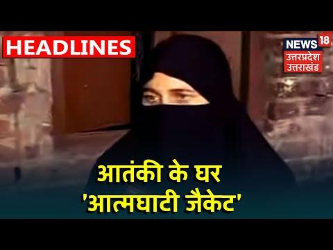 UP: Balrampur में ISIS आतंकी के घर तबाही का सामान, दो मानव बम जैकेट और डेटोनेटर मिला