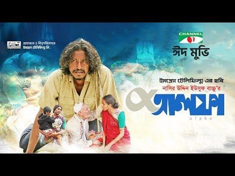 Alpha   Bangla Eid Movie 2019   Alamgir Kabir   Dilruba Doyel   ATM Shamsuzzaman   Channel i TV