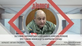 http://www.zhitomir.info/news_157545.html Де служать житомирські призовники, наскільки збільшилась кількість військових-контрактників та коли очікувати черго...