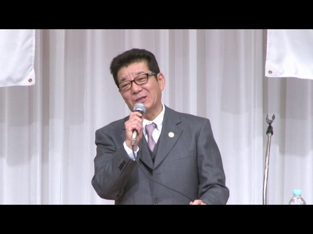 2017年3月25日(土) 日本維新の会平成29年党大会