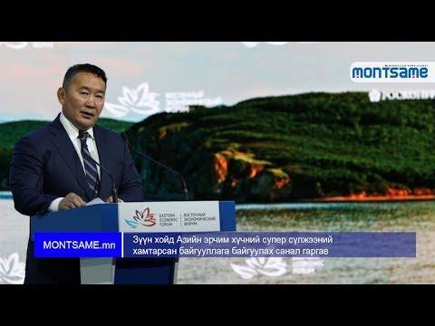 Зүүн хойд Азийн эрчим хүчний супер сүлжээний хамтарсан байгууллага байгуулах санал гаргав