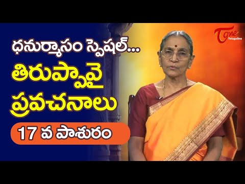 Thiruppavai Pravachanalu | Dhanurmasam Tiruppavai Pasuralu #17 | Dr. Anantha Lakshmi | BhaktiOne