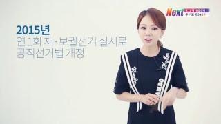 4.12 재·보궐선거 투·개표 생방송 1부