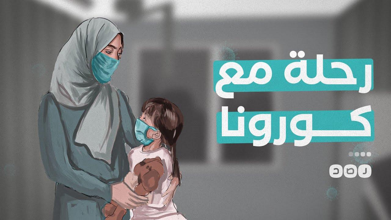 رحلة أم مع ابنتها المصابة بكورونا من العزل الصحي للعزل المجتمعي