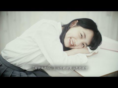 , title : 'リリィ、さよなら。 「やさしい恋の始めかた」MV'